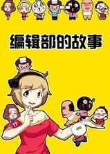 暴走编辑部的故事海报