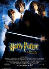 哈利·波特与密室海报