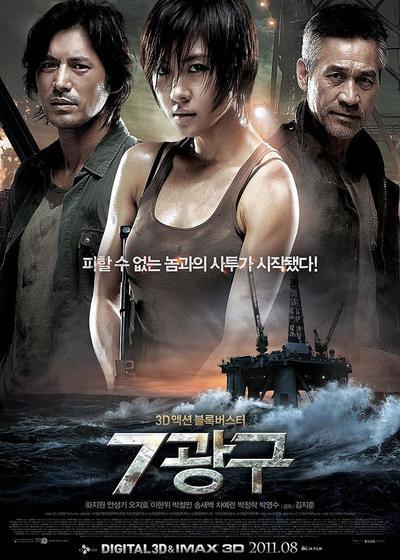 深海之战海报