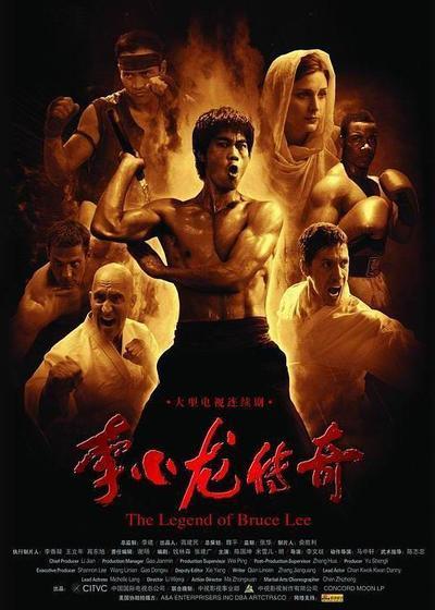 李小龙传奇海报