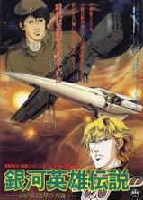 银河英雄传说:我的征途是星辰大海海报
