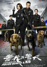 警花与警犬海报