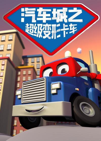 汽车城之超级变形卡车 第一季海报