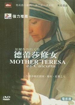 加尔各答的天使—德蕾莎修女