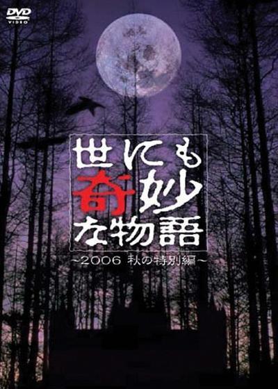 世界奇妙物语 06秋之特别篇海报