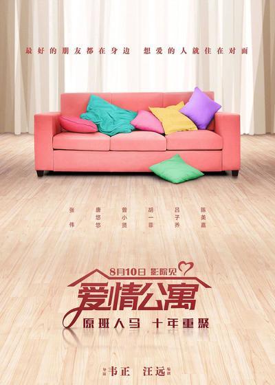 爱情公寓海报