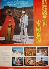 苏禄国王与中国皇帝海报