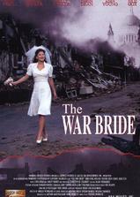战地新娘海报