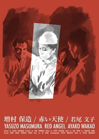 赤色天使海报