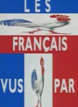 法国人印象