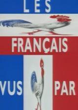 法国人印象海报