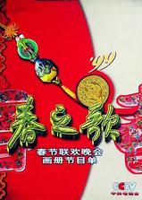1999年中央电视台春节联欢晚会海报