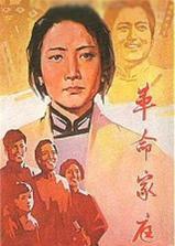 革命家庭海报