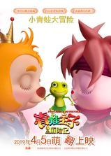 青蛙王子历险记海报