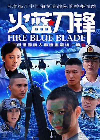 火蓝刀锋海报