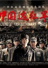 中国远征军海报