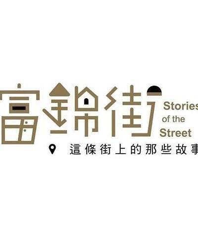 富锦街-这条街上的那些故事海报