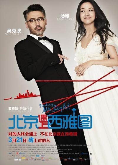 北京遇上西雅图海报