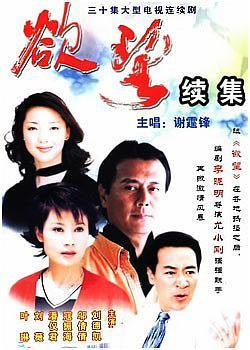 欲望Ⅱ海报