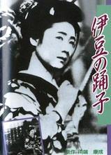 恋之花的绽放•伊豆的舞女海报
