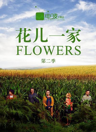 那些花儿 第二季海报