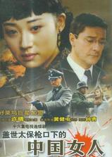 盖世太保枪口下的中国女人海报