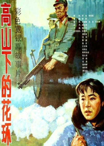高山下的花环海报