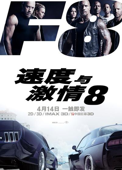 速度与激情8海报