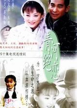 青河绝恋海报