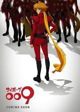 人造人009 VS 恶魔人海报