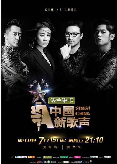 中国新歌声 第一季海报