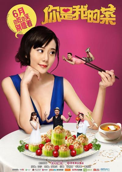 你是我的菜海报