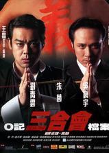 O记三合会档案海报