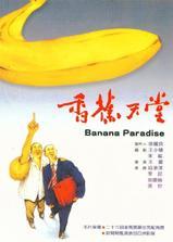 香蕉天堂海报