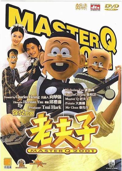 老夫子2001海报