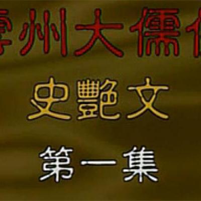 云州大儒侠海报