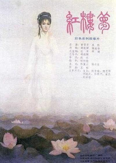 红楼梦 Ⅵ 宝玉化石海报
