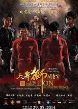大舞狮-关圣宫海报