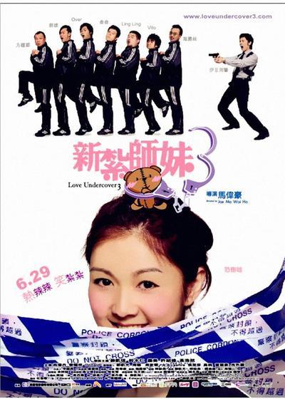 新扎师妹3海报