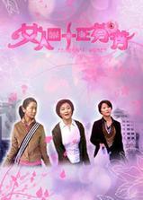 女人四十正芬芳海报