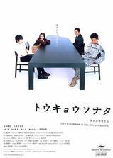 东京奏鸣曲海报