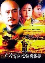 台湾首任巡抚刘铭传海报