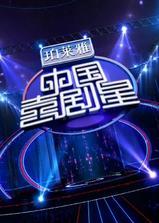 中国喜剧星 第一季海报