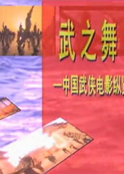 武之舞海报