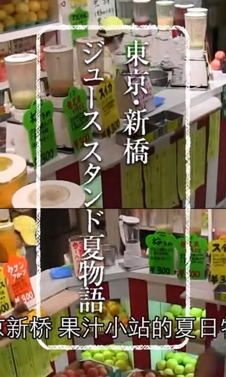 纪实72小时 东京新桥 果汁小站的夏日物语