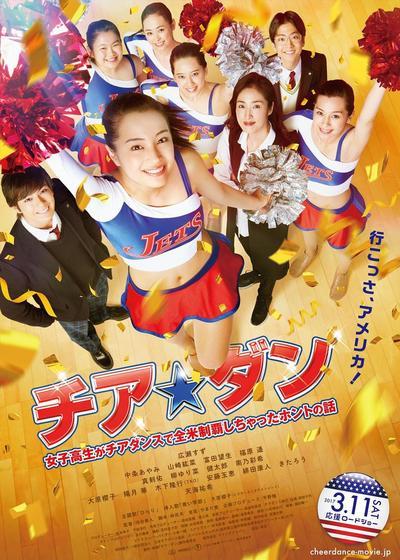 啦啦队之舞:女高中生用啦啦队舞蹈征服全美的真实故事海报