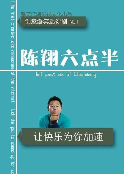 陈翔六点半海报