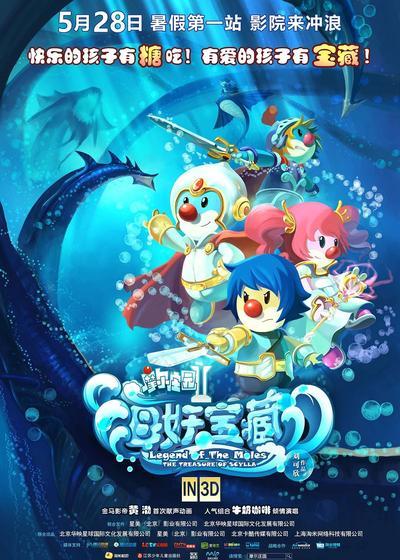 摩尔庄园2海妖宝藏海报