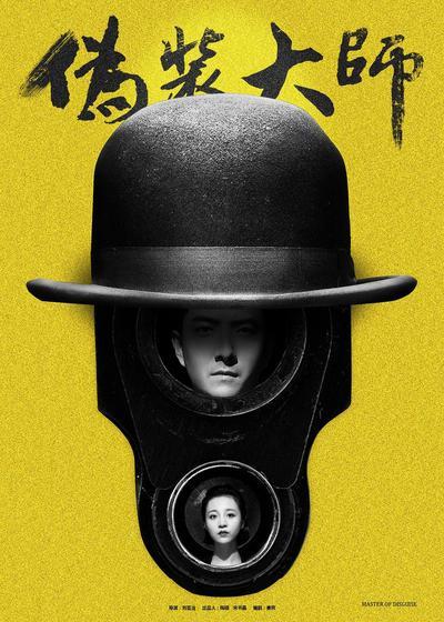 伪装大师1:维多女人海报