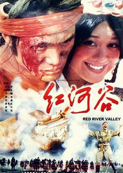 红河谷海报